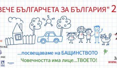 Повече българчета за България
