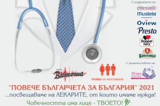 Кампания Повече българчета за България