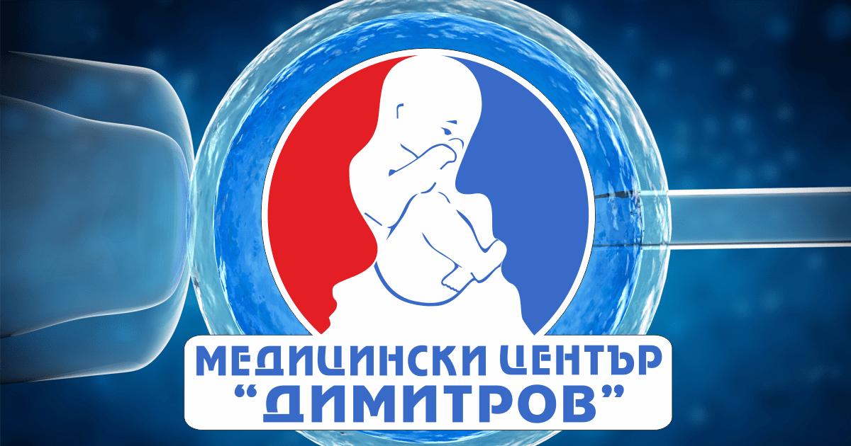 """Ин Витро - Медицински Център """"Димитров"""""""